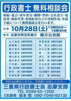 2017-10-28 行政書士無料相談会.jpg